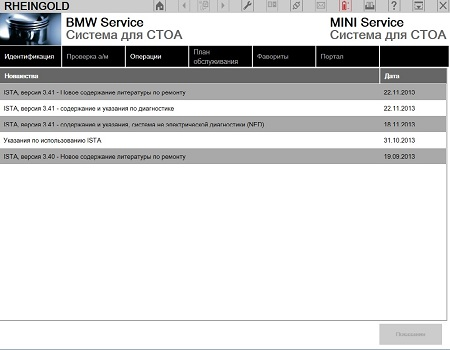 Компьютерная диагностика BMW в Минске с выездом