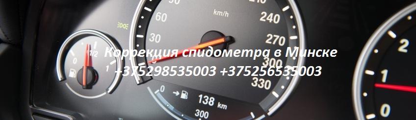 Коррекция корректировка пробега, отмотать спидометр в Минске