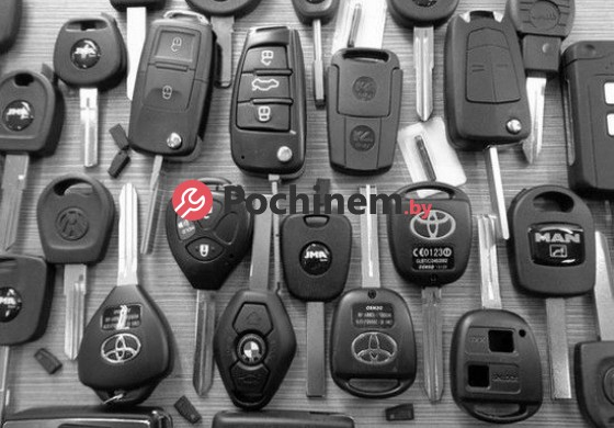 Изготовление чип ключей в Минске